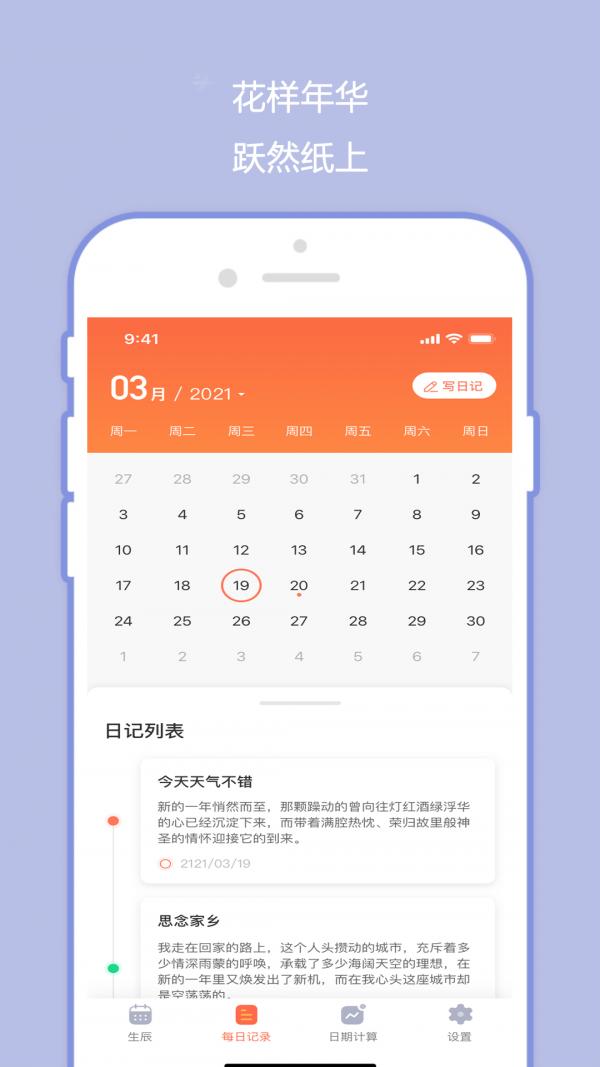 橙子日记 V1.0.3 安卓版截图2