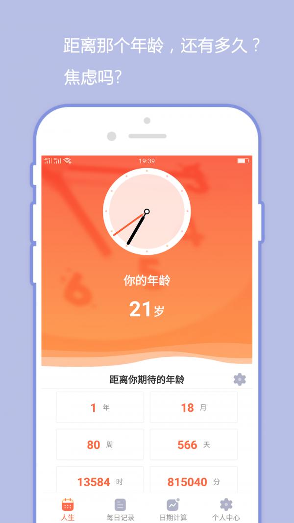 橙子日记 V1.0.3 安卓版截图1