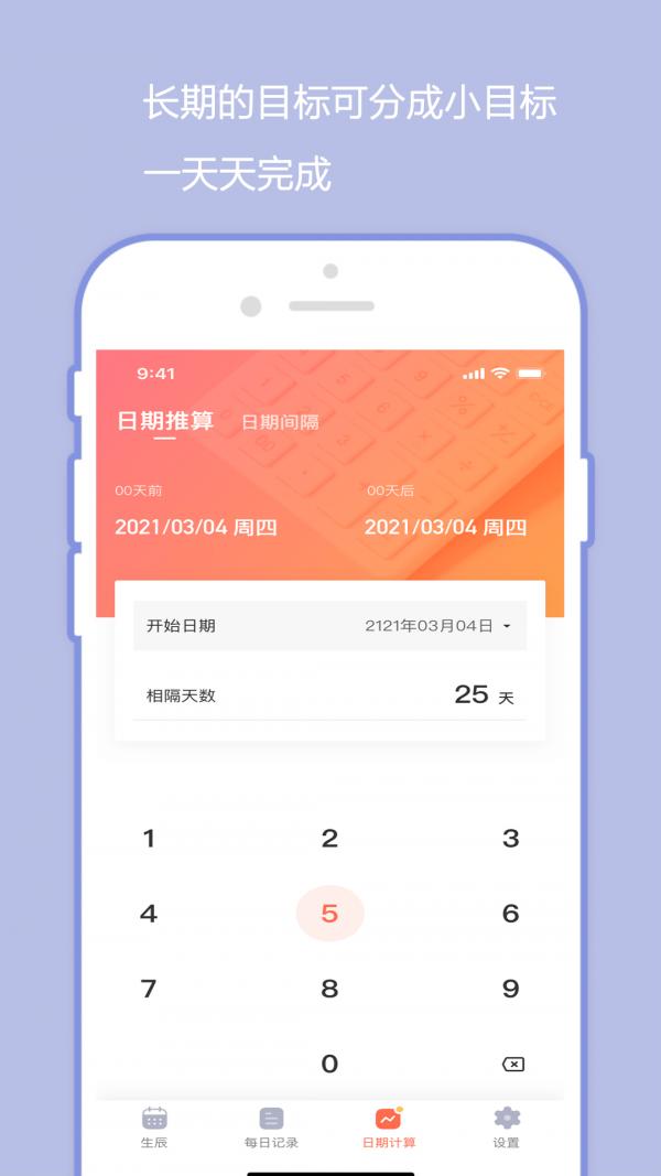 橙子日记 V1.0.3 安卓版截图3