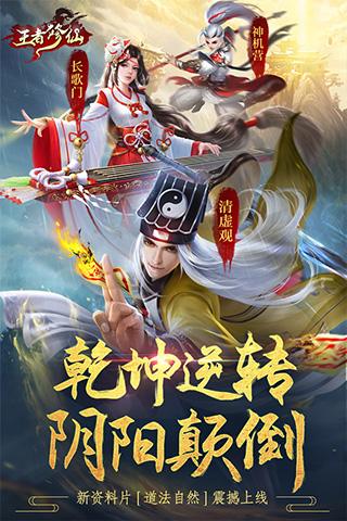 王者修仙华为版 V0.4.111 安卓版截图1