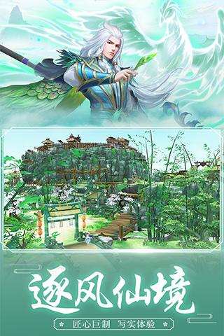 王者修仙华为版 V0.4.111 安卓版截图3