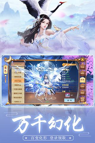 王者修仙华为版 V0.4.111 安卓版截图5