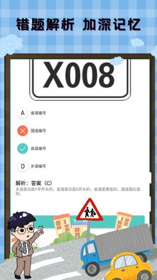 驾考驾照宝典 V1.1.0 安卓版截图1