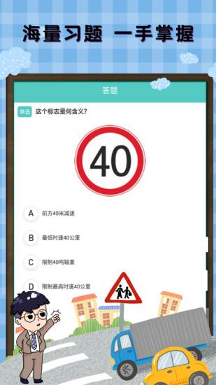 驾考驾照宝典 V1.1.0 安卓版截图4