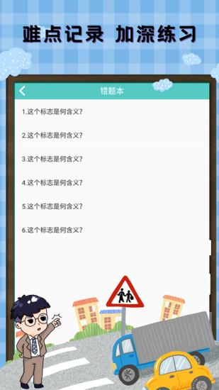 驾考驾照宝典 V1.1.0 安卓版截图3