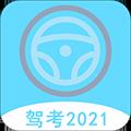 驾考驾照宝典 V1.1.0 安卓版