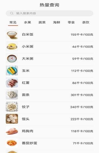 一日三餐 V2.0 安卓版截图1