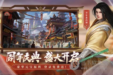 新射雕群侠传之铁血丹心变态版下载
