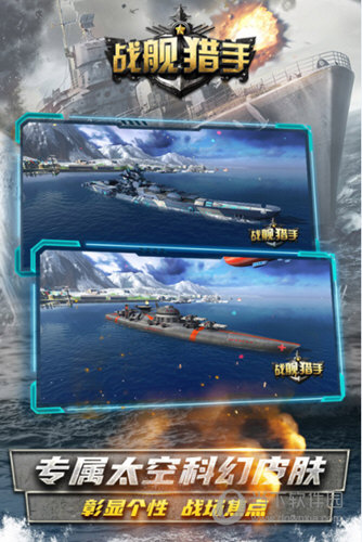 战舰猎手单机破解版