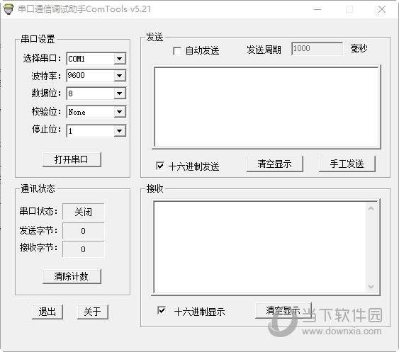 485串口调试软件