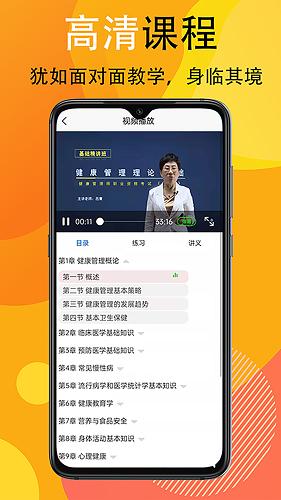宜乐通教育 V2.0.6 安卓版截图3