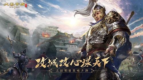 大秦帝国之帝国烽烟九游版 V9.4.0 安卓版截图1