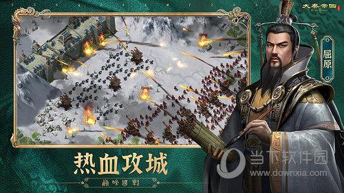大秦帝国之帝国烽烟九游版