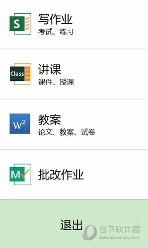 东方激光数字教学平台教师版
