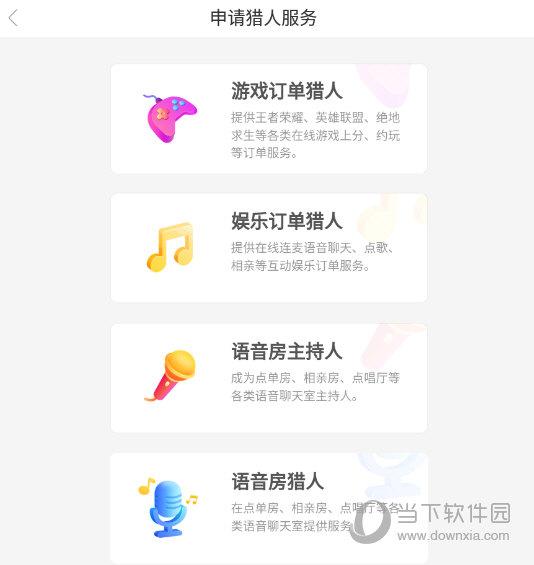 猎游app下载