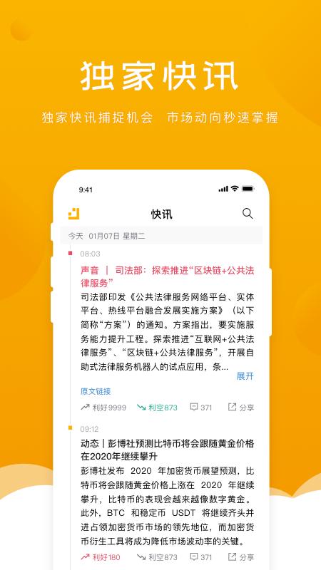 金色财经 V4.5.7 安卓版截图1