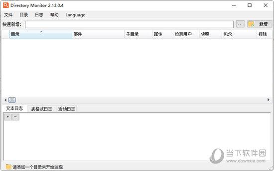 directory monitor注册机