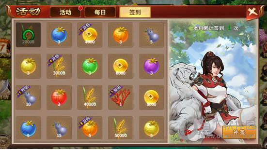 三国志奇侠传九游版