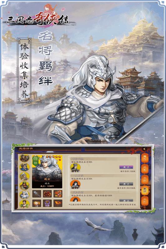 三国志奇侠传九游版 V3.2.0 安卓版截图1