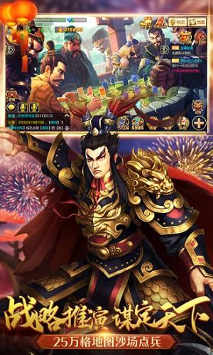 胡莱三国2华为版 V2.6.7 安卓版截图3