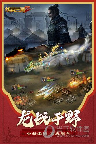 胡莱三国2华为版
