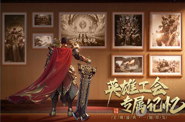 王城英雄雷霆服版本
