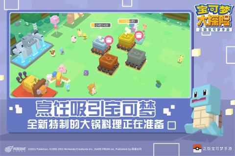 宝可梦大探险腾讯版 V1.3.0 安卓版截图3