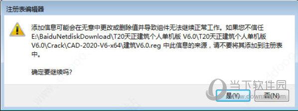 天正建筑t20v6.0破解版32位