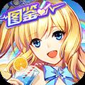 全民乐舞无限版 V1.3.6 安卓版