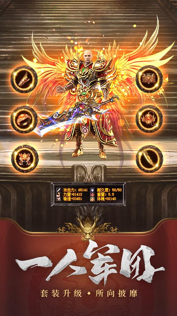 王城英雄oppo版本 V3.71 安卓版截图3