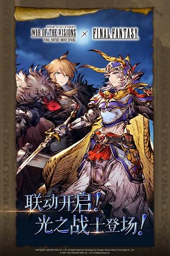 最终幻想勇气启示录幻影战争 V2.0.0 安卓版截图1
