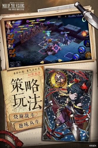 最终幻想勇气启示录幻影战争 V2.0.0 安卓版截图2