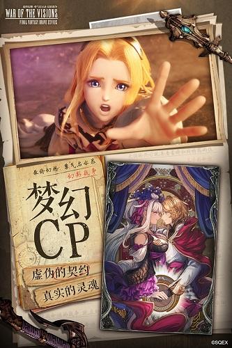 最终幻想勇气启示录幻影战争 V2.0.0 安卓版截图3