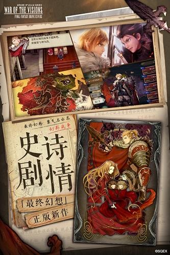 最终幻想勇气启示录幻影战争 V2.0.0 安卓版截图4
