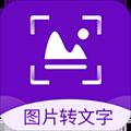 图片转文字识别精灵 V1.1.0 安卓版