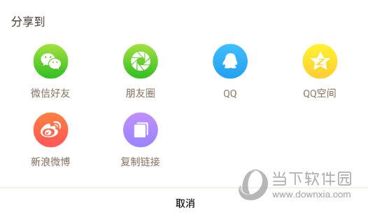 分享到朋友圈、QQ空间等平台