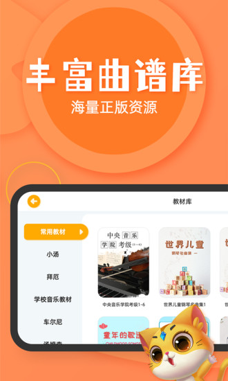 毛毛Ai陪练 V1.0.5 安卓版截图1