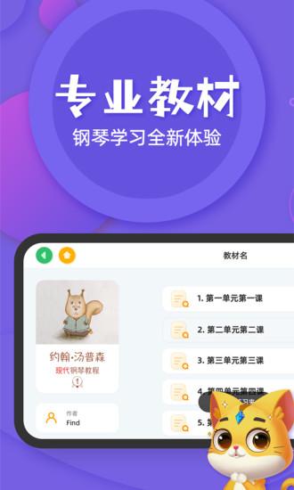 毛毛Ai陪练 V1.0.5 安卓版截图2