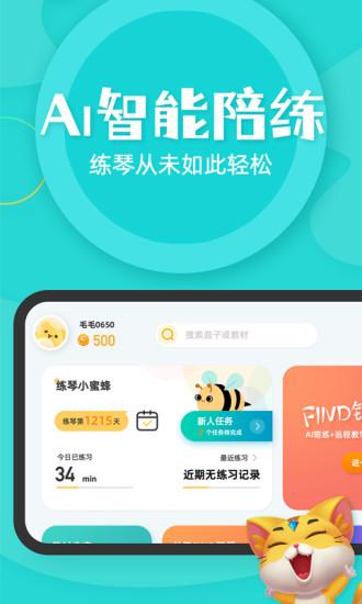 毛毛Ai陪练 V1.0.5 安卓版截图4