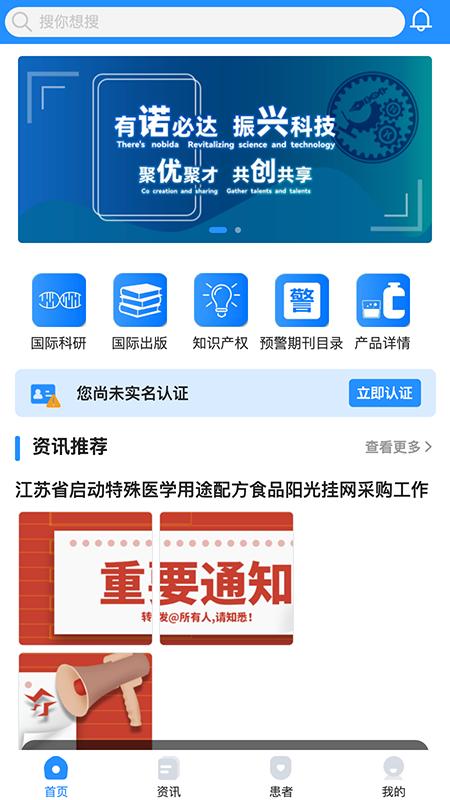 诺兴医学 V1.2.7 安卓版截图1