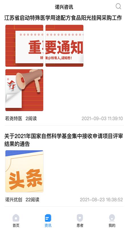 诺兴医学 V1.2.7 安卓版截图2