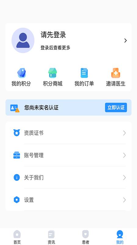 诺兴医学 V1.2.7 安卓版截图3