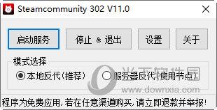 Steamcommunity302 V11下载