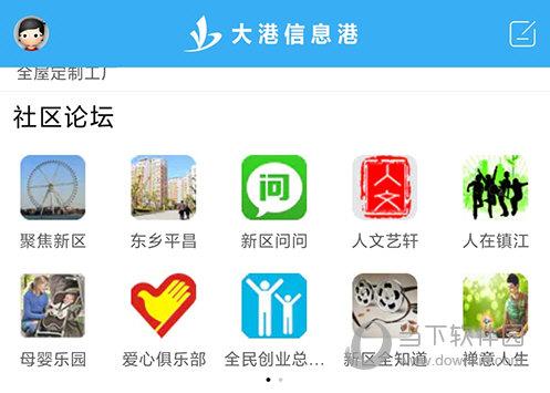 大港信息港论坛