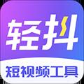 轻抖 V1.3.7 安卓最新版