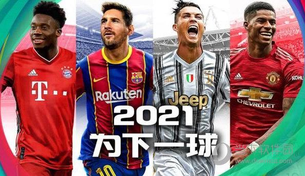 pes2021最新转会补丁