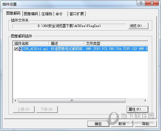 acdsee31版中文版免费破解版下载