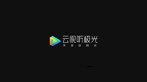 云视听极光破解版2021 V7.9.0.1010 吾爱破解版截图1