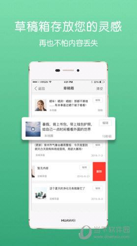 池州人论坛app