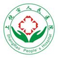 上饶市人民医院 V1.0.2 安卓版